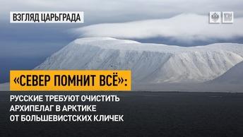«Север помнит всё»: Русские требуют очистить архипелаг в Арктике от большевистских кличек