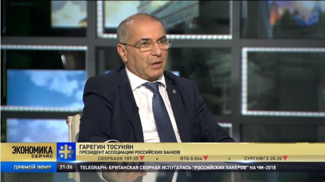 Гарегин Тосунян: За 10 лет втрое выросло число регионов, где нет местных банков