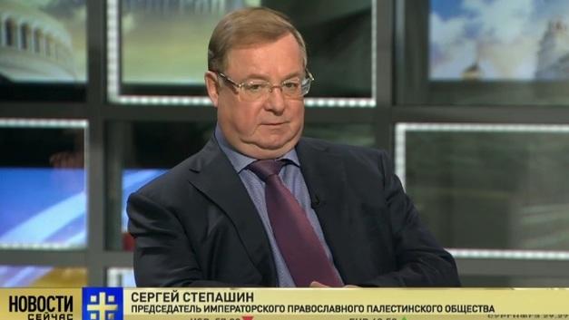 Сергей Степашин: Императорское Православное Палестинское общество - мягкая сила России на Ближнем Востоке
