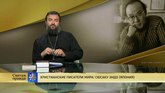 Протоиерей Андрей Ткачёв. Христианские писатели мира: Сюсаку Эндо (Япония)