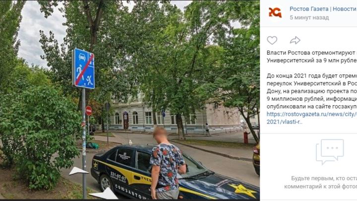 Мэрия Ростова отремонтирует переулок Университетский за 9 млн. рублей в 2021 году