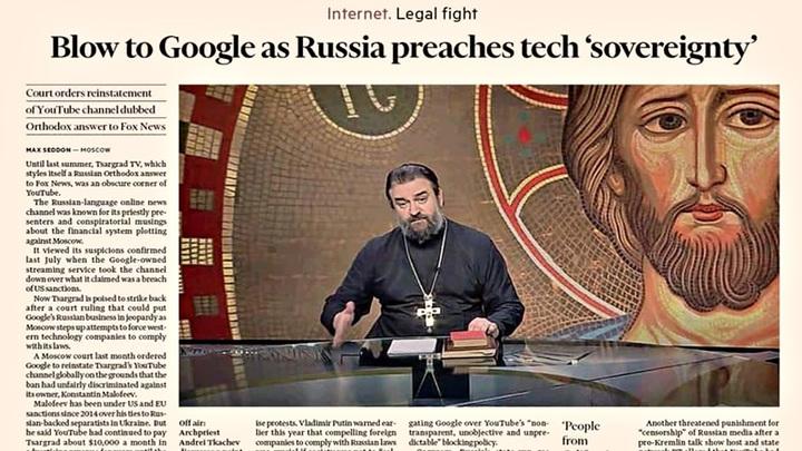 Оружие Путина: Financial Times считает, что Путин использует Царьград против Google и глобалистов