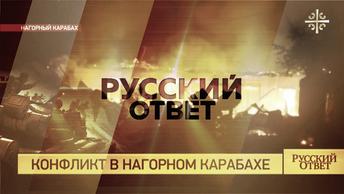 Конфликт в Нагорном Карабахе [Русский ответ]