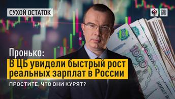 Пронько: В ЦБ увидели быстрый рост реальных зарплат в России. Простите, что они курят?