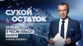 Юрий Пронько: В России повысят налоги и иные поборы?