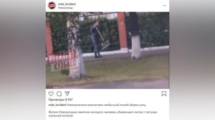 Странный способ уборки улиц от листвы удивил и позабавил жителей Кузбасса