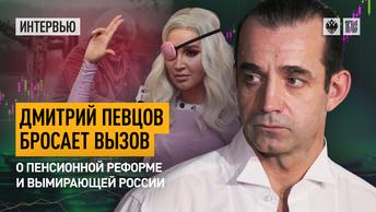 Дмитрий Певцов бросает вызов властям. О пенсионной реформе и вымирающей России
