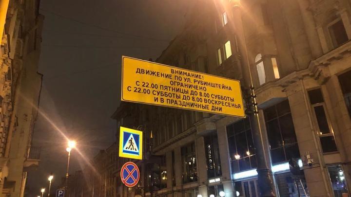 Улица Рубинштейна в Санкт-Петербурге официально стала пешеходной по выходным и праздникам