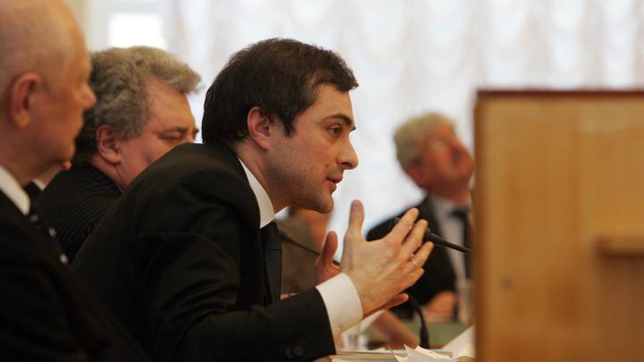 Политолог рассказал об истинной цели слухов, связанных с отставкой Суркова
