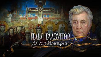 Илья Глазунов. Ангел Империи (часть 1)