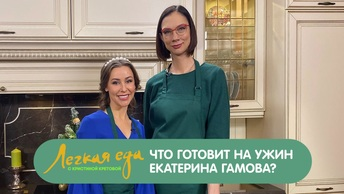Что готовит на ужин Екатерина Гамова?