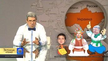Как томосята на Украине президента выбирают