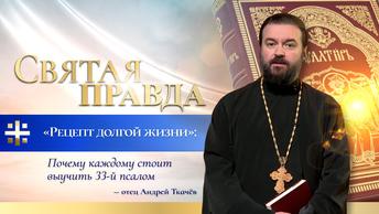 Рецепт долгой жизни: Почему каждому стоит выучить 33-й псалом – отец Андрей Ткачёв