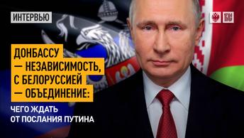 Донбассу – независимость, с Белоруссией – объединение: Чего ждать от послания Путина