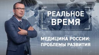 Медицина России: проблемы развития