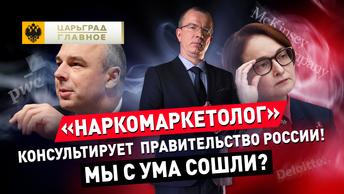 «Наркомаркетолог» консультирует Правительство России!   Мы с ума сошли?