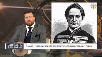 День рождения Алексея Львова