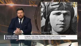 День рождения Ивана Кожедуба