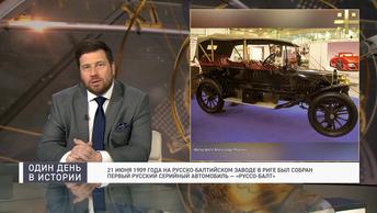 Первый русский серийный автомобиль
