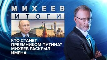 Кто станет преемником Путина? Михеев раскрыл имена