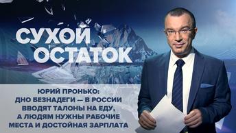 Пронько: в России вводят талоны на еду, а людям нужны работа и зарплата