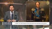 День рождения графа Бенкендорфа