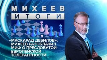 «Маскарад дебилов»: Михеев разоблачил миф о пресловутой европейской толерантности