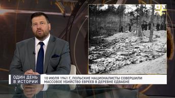 Массовое убийство евреев польскими националистами