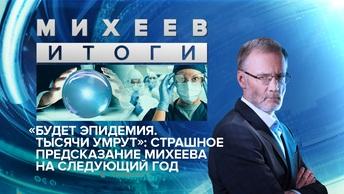 «Будет эпидемия. Тысячи умрут»: Страшное предсказание Михеева на следующий год