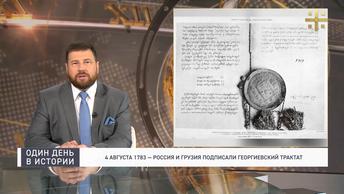 Россия и Грузия подписали Георгиевский трактат
