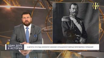 Николай II отверг предложение о заключении сепаратного мира