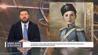 113 лет назад родился цесаревич Алексей