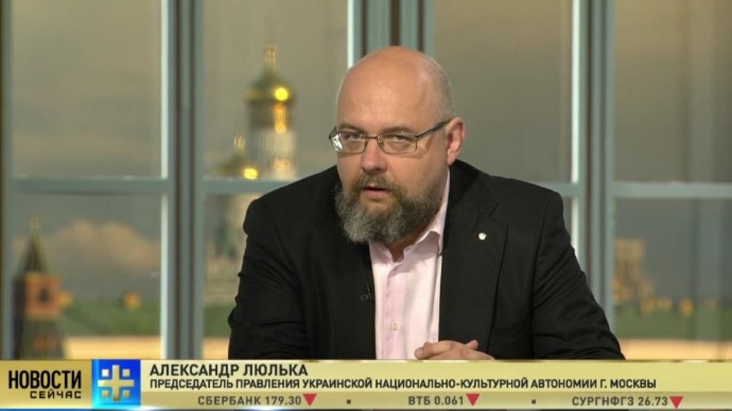 Александр Люлька: Судьба Украины зависит от решительности политиков России