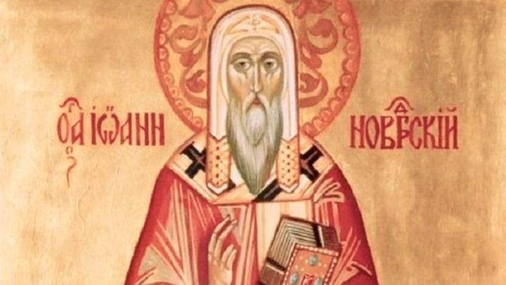 Святитель Иоанн Новгородский. Православный календарь на 20 сентября