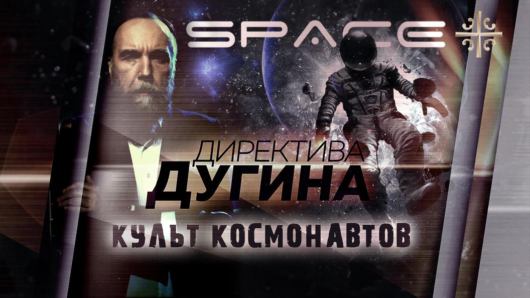 Дугин: Культ космонавтов - псевдорелигия прогресса!