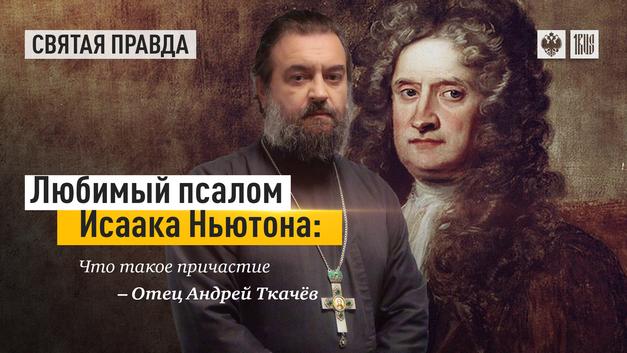 Любимый псалом Исаака Ньютона: что такое причастие — отец Андрей Ткачёв
