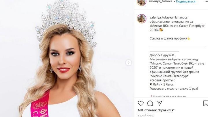 Инженер-кибернетик, мама двоих детей и блогер: что известно о новой «Миссис Санкт-Петербург 2020»