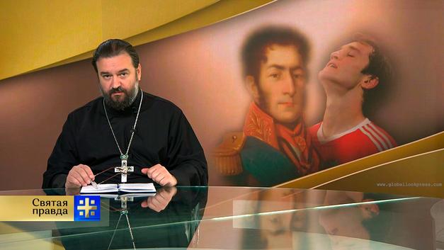 Протоиерей Андрей Ткачев. Нерусские русские: иностранцы на службе у России