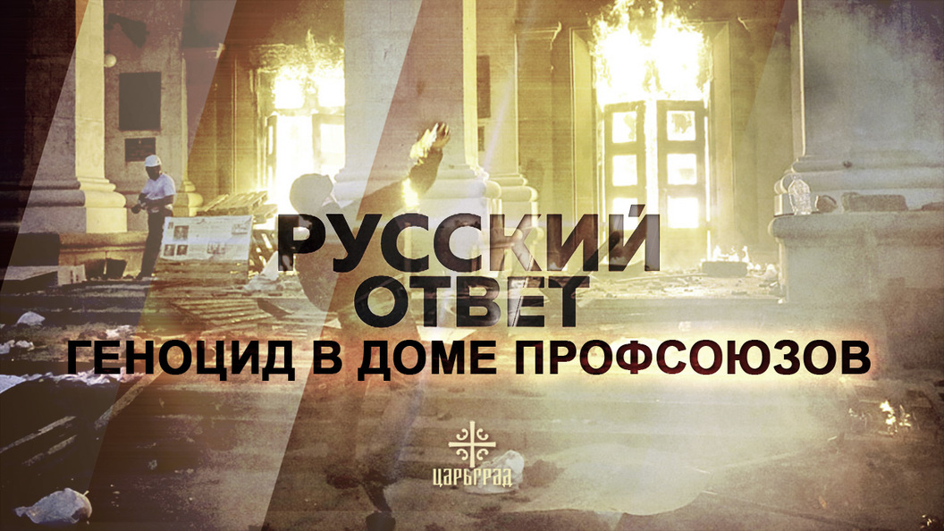 Геноцид в Одессе: украинские нацисты грозят вернуться [Русский ответ]