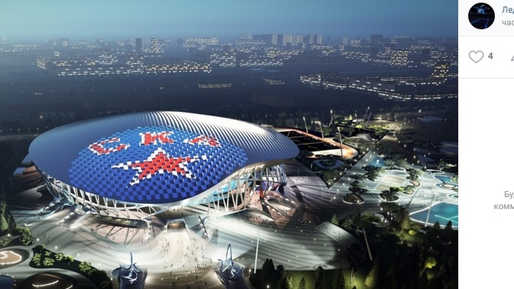 Главгосэкспертиза России дала «добро» на строительство новой ледовой арены в Санкт-Петербурге