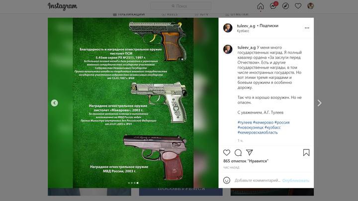 Вооружён, но не опасен: Аман Тулеев похвастался своим оружием