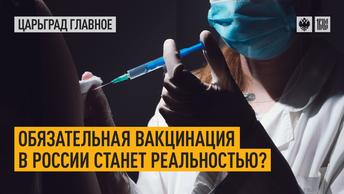 Обязательная вакцинация в России станет реальностью?