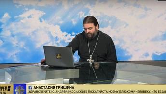 Бог не должен быть междометием: Отец Андрей Ткачев объяснил, что есть грех поминания Господа всуе