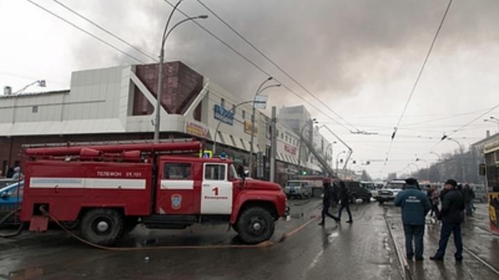 Число жертв при пожаре в Кемерово выросло до 53: Спасатели разбирают завалы центра