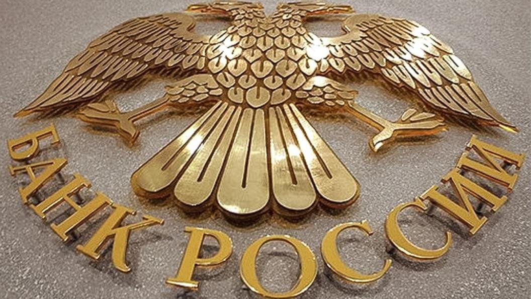 Центробанк России: Контрабанда по объективным причинам