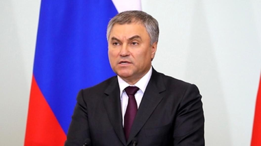 Володин рассказал об изменениях в наказании за исполнение санкций США и Запада