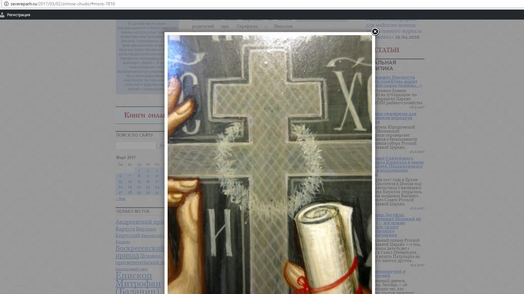 Нерукотворный терновый венец проявился на иконе Серафима Вырицкого в Североморске