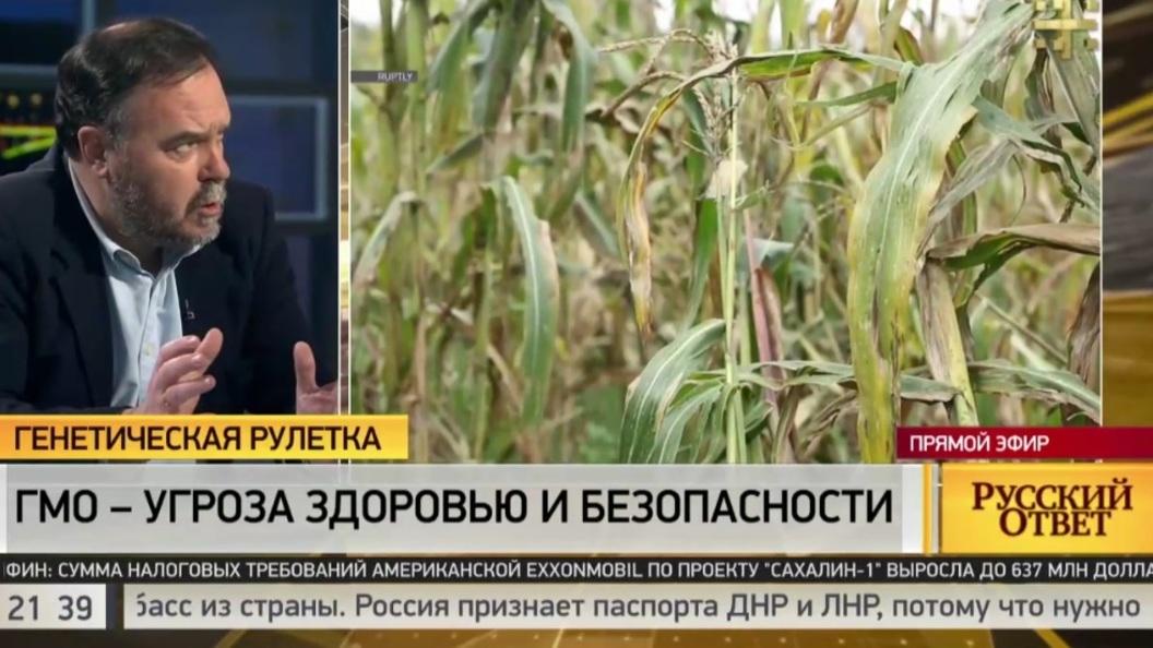 Производители ГМО пытаются травить нас пестицидами