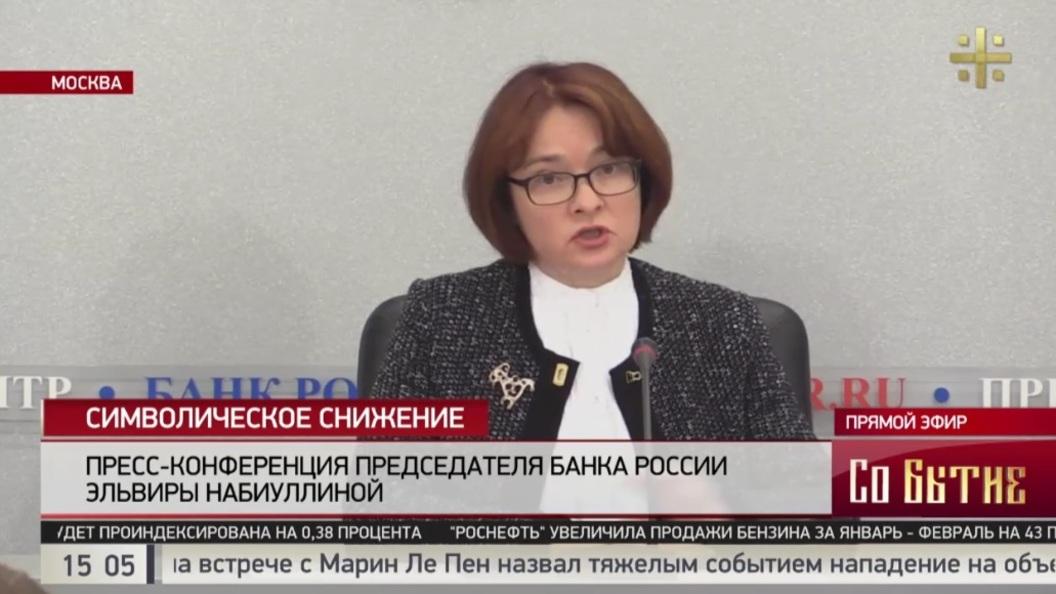 Набиуллина озвучила причины снижения оттока капитала из России