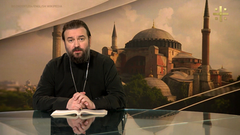 Святая Правда: Третий Рим на защите христиан